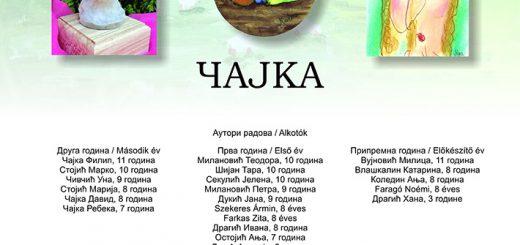 "Izložba dečijih likovnih radova Likovne radionice ""Čajka"""
